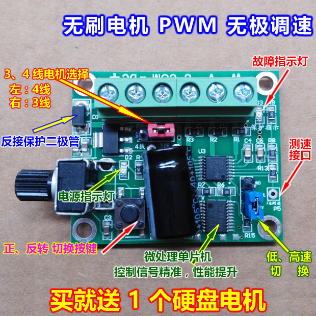 Brushless DC motor drive board, CD driver, hard disk motor ...