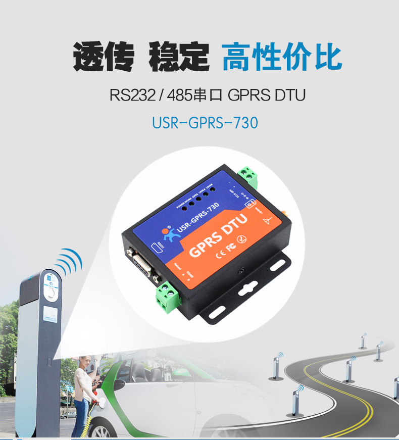 RS232+485 serial port to GPRS DTU|GSM wireless data transmission module USR-GPRS-730RS232+485 serial port to GPRS DTU|GSM wireless data transmission module USR-GPRS-730