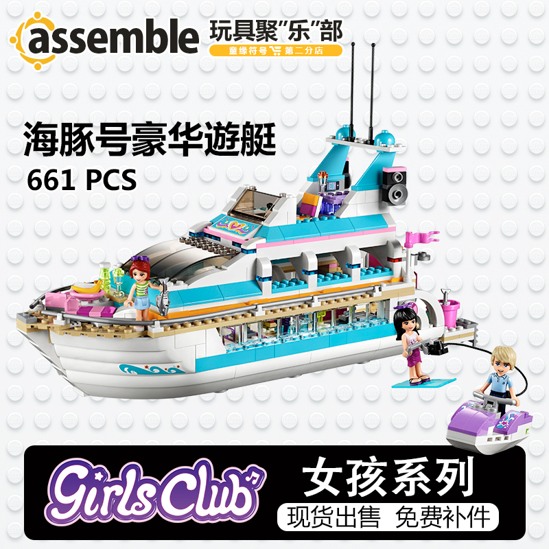 New Lepin 01044 Friends Girl Series 661pcs Building Blocks toys Dolphin Cruiser kids Bricks toy girl gifts Compatible 41015 ship