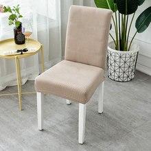 Сплошной цвет чехол для кресла спандекс эластичные Чехлы чехлы на стулья белые для столовой кухни свадьбы банкета отеля