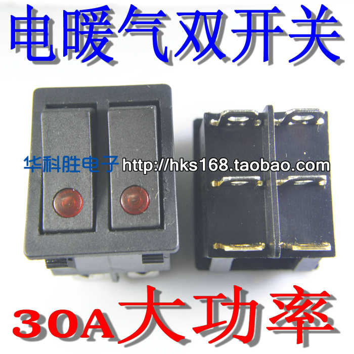 Electric cake file double switch electric heater switch 30A high power oil Ding double switch