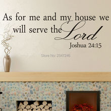 Как для меня и моей дом мы будем служить Господу Наклейки на стены Христианской Библии кавычки Книги по искусству надписи Наклейки