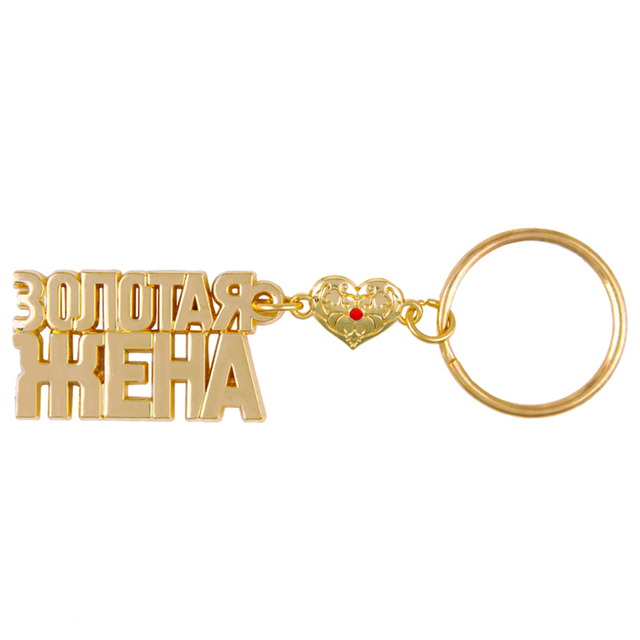 Women Key Chain Alphabet Keychain The Gold Russian Letters Keyring Small Gift For Best Wife