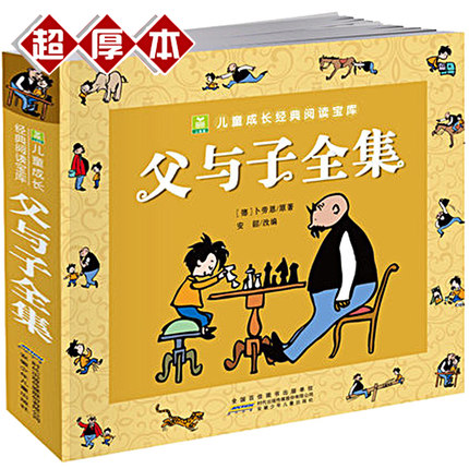 Father and Son Vater und sohn Comic Cartoon book with pin yin and pictures for kids Children early education bedtime story bookFather and Son Vater und sohn Comic Cartoon book with pin yin and pictures for kids Children early education bedtime story book