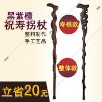 Mahogany wood ebony cane cane TZ vegetarian wood stick elderly elderly Ganoderma stick