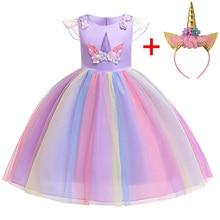Christmas Girls Dress Unicorn Party Dresses Costume Kids Dresses For Girl Clothes Summer Cosplay Princess Cinderella Girls Dress недорого