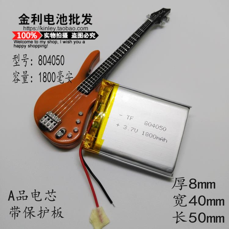 3.7V polymer lithium battery, 804050 medical equipment, rechargeable battery core, 1800mAh large capacity mail