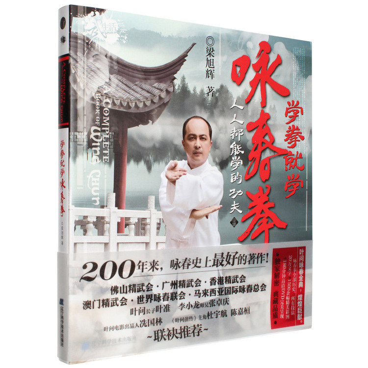 Wing Chun book in Chinese with 2 DVDs for learning Chinese Kung Fu Wushu chinese kung fu book learning duan gun learn chinese action chinese culture book with cd