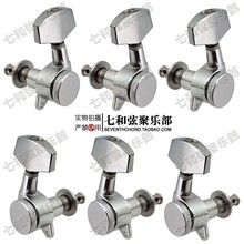 Big handle full enclosed guitar string buttons/string knobs/string axles with string lock function