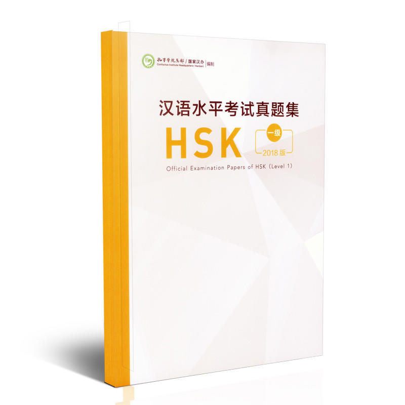 2018 New Official Examination Papers of HSK ( Level 1) Chinese Education Book HSK Students Tutorial Book