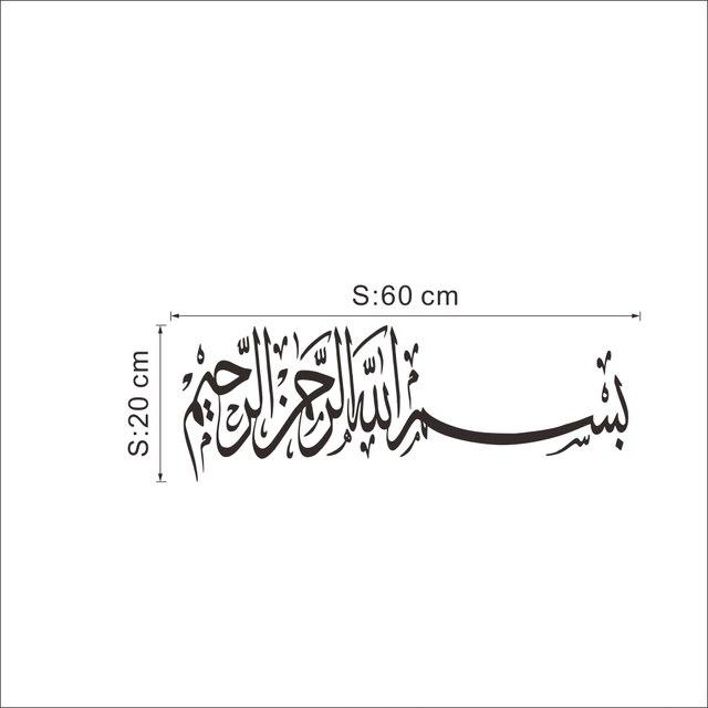 wall stickers  muslim arabic home decorations islam decals god allah quran mural art wallpaper home decorati 5