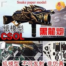 CSOL Black Dragon Paper Model Gun Counter Strike Handmade DIY puzzles toy