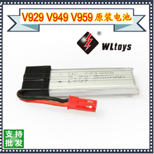 721855 V222V959-V999 remote control aircraft accessories factory power rechargeable lithium battery 500 mA Rechargeable Li-ion C