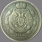 Russia ROUBLE - NICHOLAS II - NAPOLEON'S DEFEAT 1812 - 1912 Brass Plated Silver Copy Coins