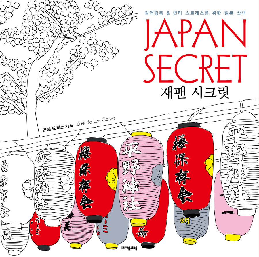 Japan Secret Coloring Book Secret Garden Style Coloring Book For Relieve Stress Kill Time Graffiti Painting Drawing Book