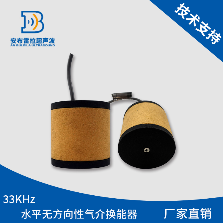 Ultrasonic Transducer Ambrera 33KHz Horizontal Directionless Cylindrical Air Transducer DYA-33-G
