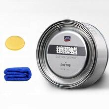 Специальный автомобильный воск для обслуживания нового обеззараживания остекления Защита от царапин Ремонт для удаления керамического покрытия авто аксессуары