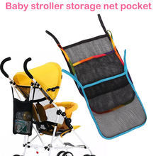 Baby Stroller bebes acessorios Newborn Stroller Basket Nursing Travel Nappy Organizer Portable stroller Net bag accessories(China)