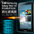 9 H vidrio templado Film Protector de pantalla para Samsung Galaxy Tab 2 7.0 P3100 P3110 P3113 P6200 Anti Shatter película