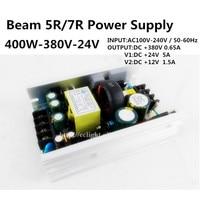 12V 24V 380V output power beam 230 5R 7R Power Supply Moving head Shappy 200W stage lighting 5A 24V Power Supply