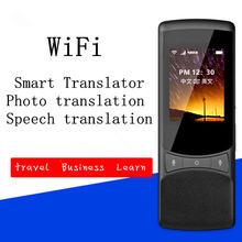 Многоязычный смарт переводчик для голосовых фотографий обучающая