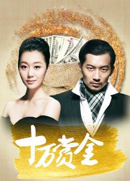 《十万赏金》2017年中国大陆剧情,犯罪电影在线观看
