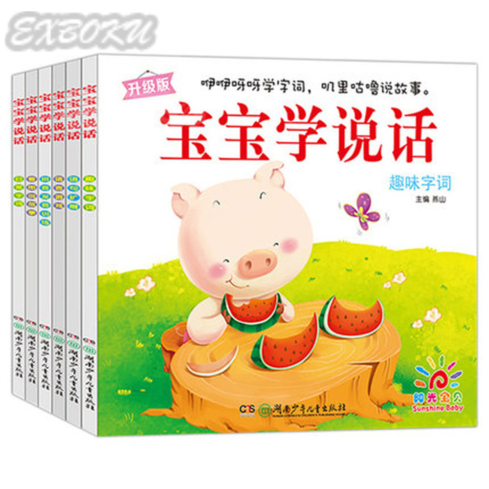 Chinese Book For Baby Learning To Talk--- Language Games Book, Chinese Story, Phonetic Pronunciation Training Book,set Of 6