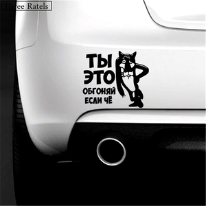 Image 3 - שלוש Ratels TZ 494 15*12.97cm 1 4 חתיכות אתה לעקוף אותה אם מה רוסית קריקטורה מצחיק רכב מדבקות ומדבקות אוטומטי רכב מדבקה