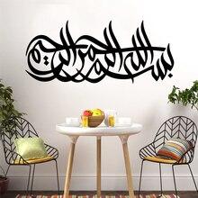 Cartoon Muslim Vinyl Wall Sticker Home Decor Stikers Kids Room Nature Decor Nordic Style Home Decoration цена