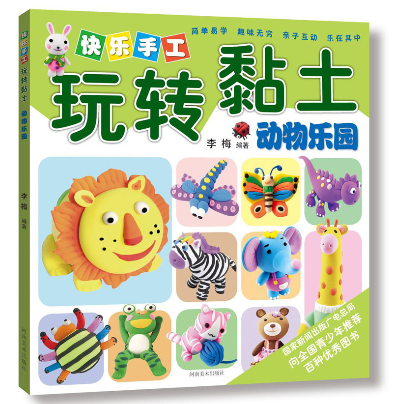 Handmade Clay Lovely Cute Animal Words  /Japanese Clay Craft Pattern Book In Chinese Edition For 4-12 Ages