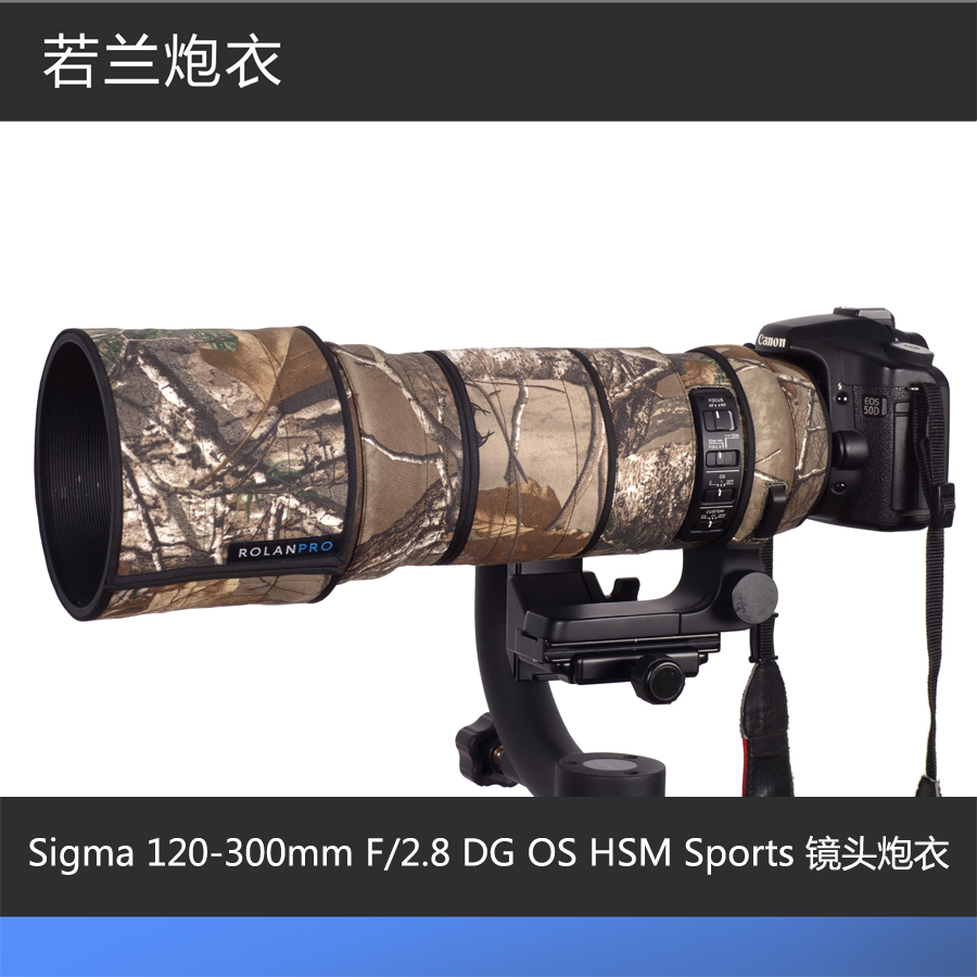 Camera Lens Camouflage Rain Cover  For SIGMA 120 300mm F/2.8 DG OS HSM Sports  lens Rain Cover protective case-in Camera/Video Bags from Consumer Electronics    1