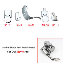 מקורי DJI Mavic Pro Gimbal מצלמה מנוע זרוע כיסוי חתיכה עם ברגי תיקון חלק 5 מודלים להחלפה