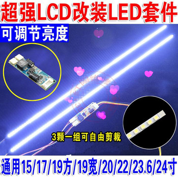 17 inch 19 inch 22 inch widescreen universal LED light bar kit LCD modified LED backlight adjustable brightness
