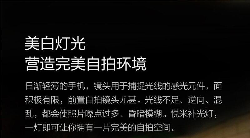 Original Xiaomi Mijia Yuemi Fill Led Light ( Mobile Phone Selfies ) For Xiaomi Smart Home Three Dimming  Minimalist Design (2)