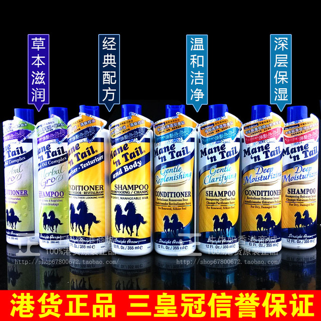 1 unids A una variedad de opcional producción americana flecha caballo anti off champú acondicionador de 355 ML de compras en correos de hong kong