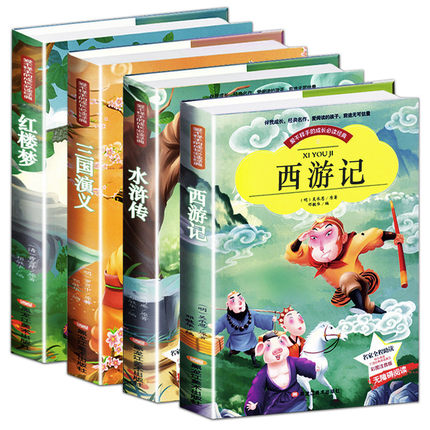 4pcs /set Classical Novels Of Chinese Literature Book With Pinyin Journey To The West Great / Romance Of The Three Kingdoms /