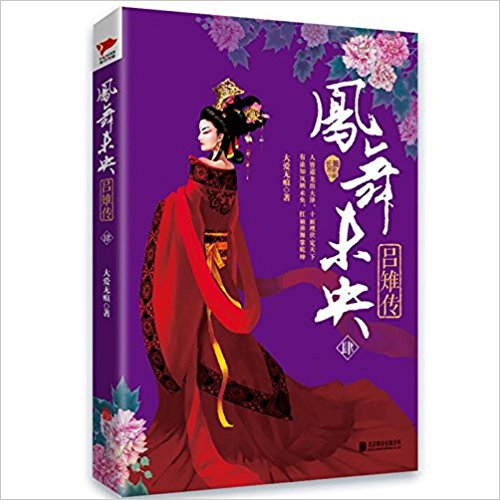 A Phoenix Dances In Weiyang Palace (The Biography Of Empress Lv Zhi 4 ) Chinese Most Popular Novel 235 Page