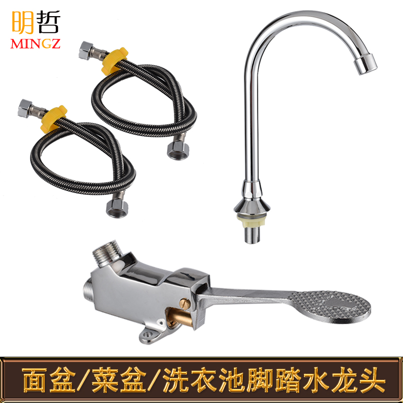 Hospital Foot-operated Faucet Foot On-off Valve Food Factory Wash Basin Sink Single Cold Laboratory Faucet