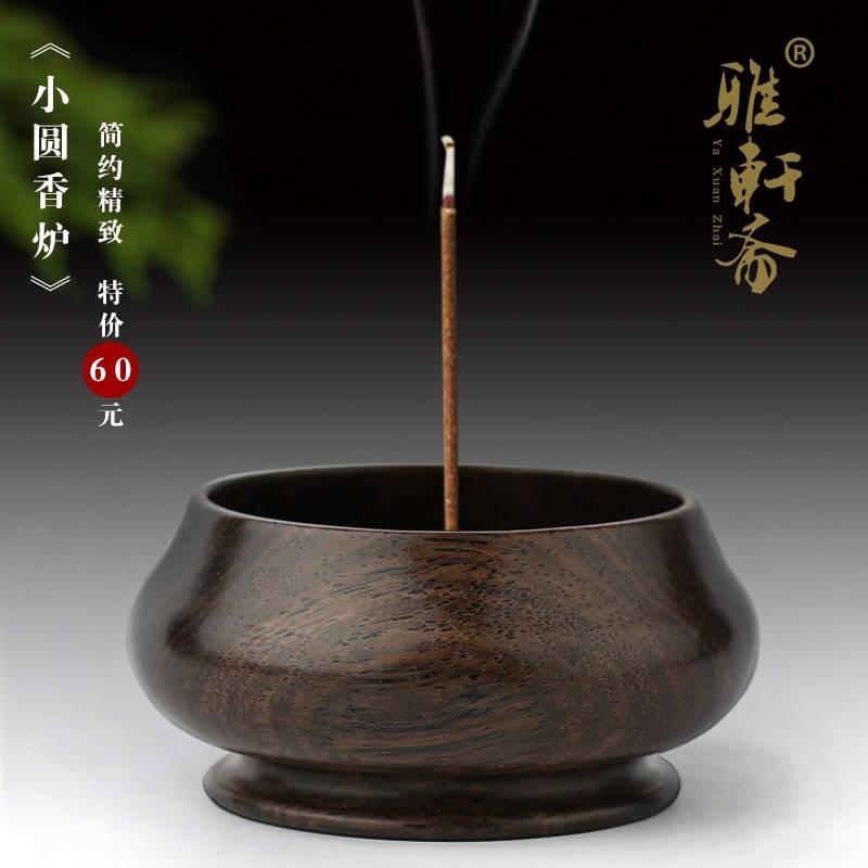 Rosewood Ebony Wood incense Zhai Gallery incense box furnace horizontal sandalwood incense seat