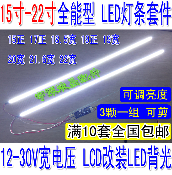15 Inch - 22 Inch Widescreen Universal Adjustable LED Light Bar Kit LCD Modified LED Backlight Adjustable Brightness