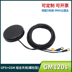 Image 1 - GPS Beidou GSM SMA male combined antenna threaded column outdoor full frequency to satellite positioning receive car navigation