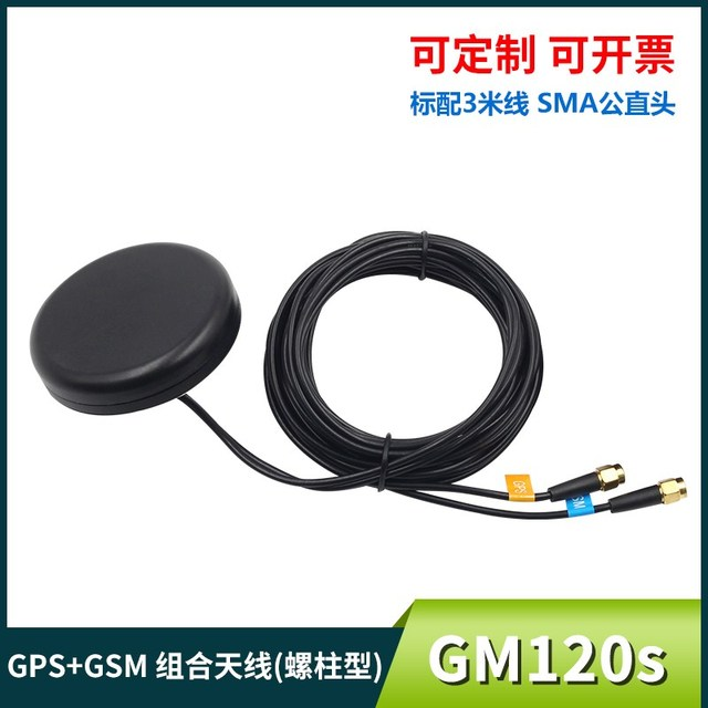GPS Beidou GSM SMA male combined antenna threaded column outdoor full frequency to satellite positioning receive car navigation
