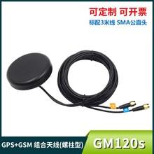 GPS Beidou GSM SMA זכר בשילוב אנטנת עמודת הליכי חיצוני מלא תדר כדי לווין מיצוב לקבל רכב ניווט