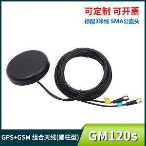 Image 1 - GPS Beidou GSM SMA Мужская комбинированная антенна Резьбовая Колонка наружная Полная частота для спутникового позиционирования получение автомобильной навигации