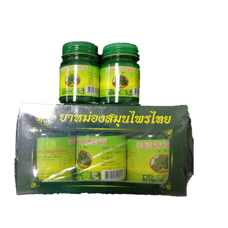 3Pcs 50G Tiger Balm Massage Cream Refresh Oneself -5405