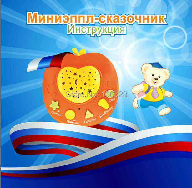 New Russian Apple Stories Teller with LED Light Projection Baby Russia Story Learning Machines Children Educational