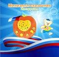 Novo Apple Russa Contador de Histórias com DIODO EMISSOR de Luz de Projeção, Rússia História Máquinas de Aprendizagem Do Bebê, Crianças Brinquedo de Aprendizagem Educacional