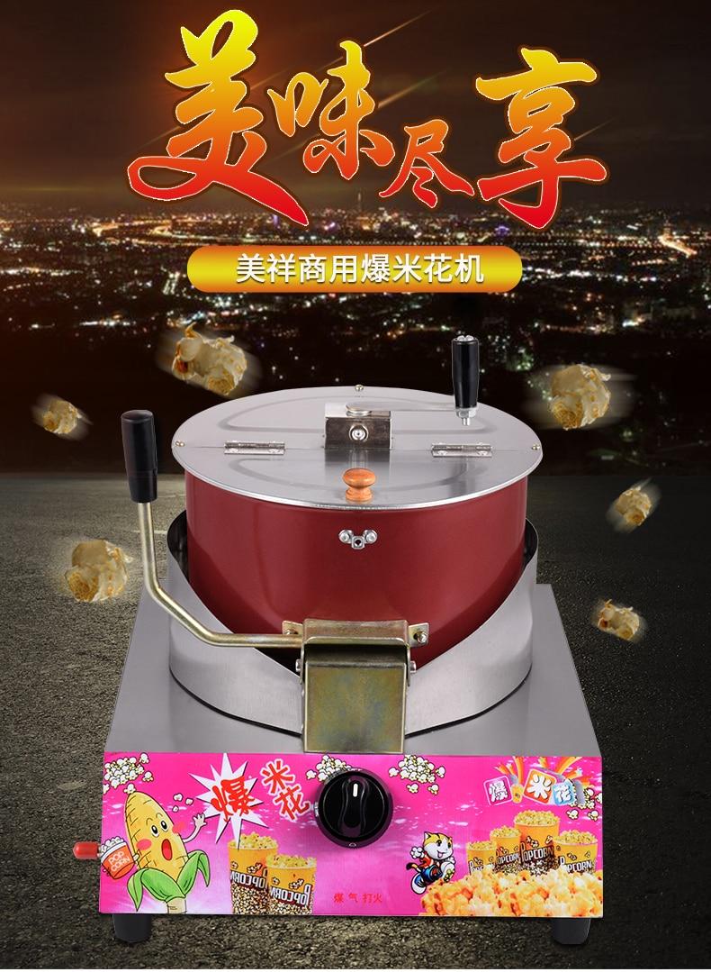 MBH03 машина для попкорна коммерческий газовый горшок для попкорна ручная сферическая многофункциональная бытовая машина для попкорна
