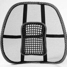 R1B1 сетка поясничного корсет для спины Поддержка домашнего офиса Автомобильная сидение кресло подушка
