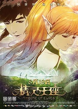 《精灵王座》2016年中国大陆动画动漫在线观看